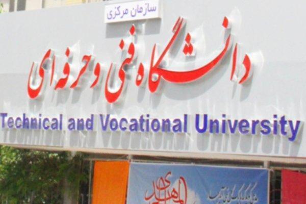 برگزاری گردهمایی آموزش و پرورش و دانشگاه فنی و حرفه ای