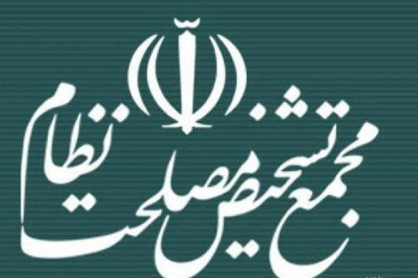 توضیحات مجمع تشخیص مصلحت نظام درباره نظرات هیات عالی نظارت