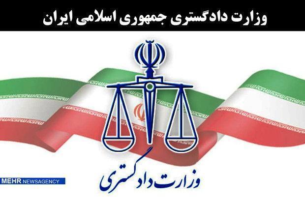 دعوت وزارت دادگستری از مردم برای پیوستن به پویش هلال احمر