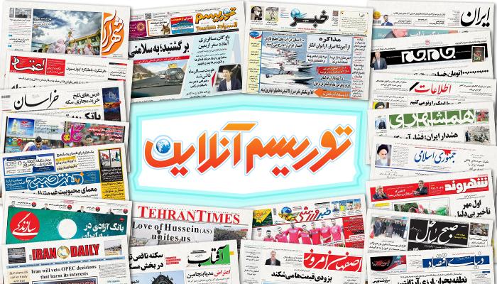 صفحه اول روزنامه های کشوری و استانی؛ یکشنبه 17 شهریورماه 1398 ، تصاویر