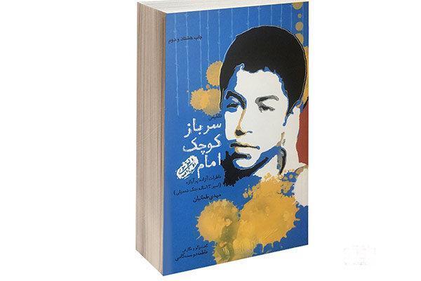 نویسنده جوانی که از اسیر 13 ساله نوشت