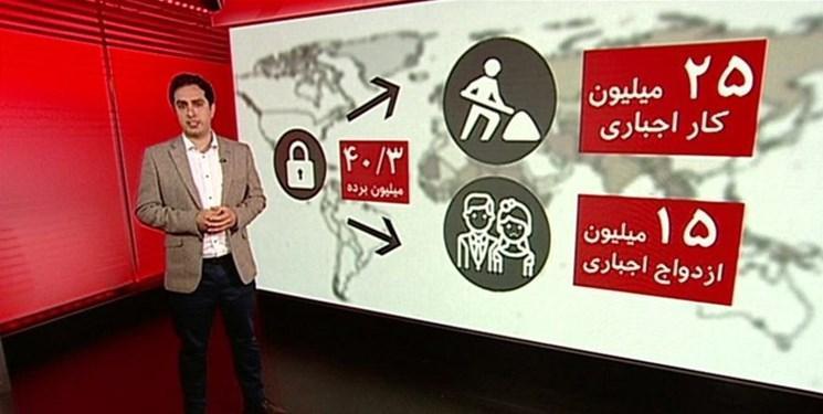 بی بی سی: ایران یک میلیون و 300 هزار برده دارد!