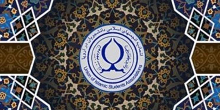شورای مرکزی جدید اتحادیه انجمن های اسلامی دانشجویان اروپا تعیین شد