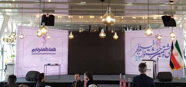 شروع مراسم قرعه کشی فیلم های جشنواره فیلم فجر