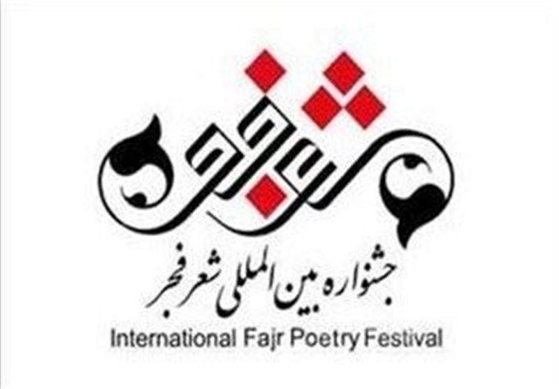 سروده های شاعران جشنواره شعر فجر با موضوع خلیج فارس کتاب می گردد