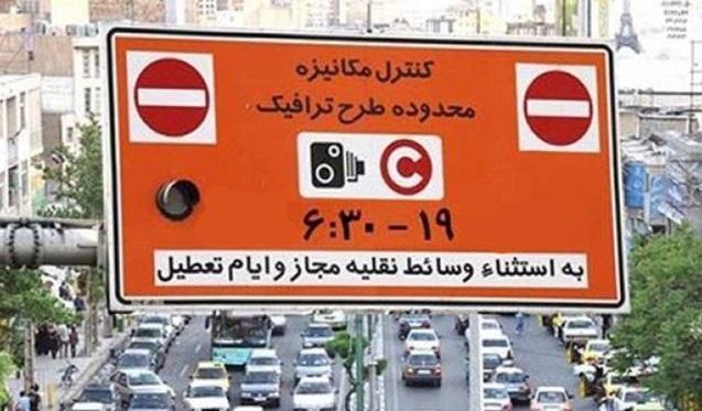 ضرورت اصلاح طرح ترافیک 40 ساله تهران