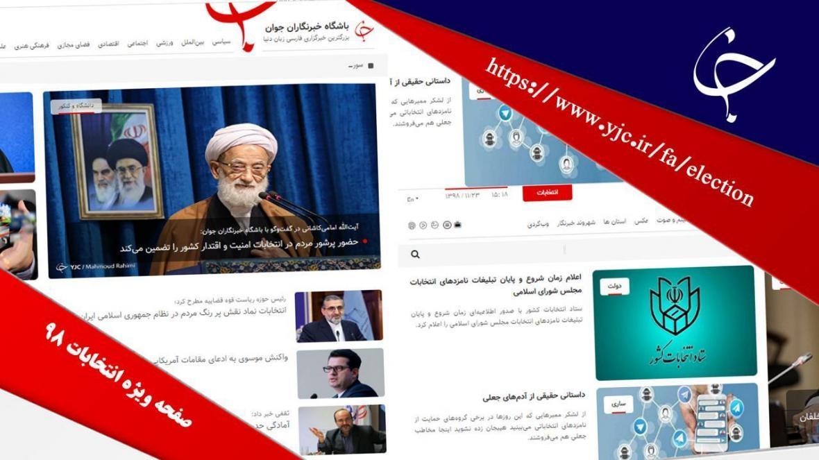رصد اخبار جنجالی انتخاباتی در سرویس ویژه انتخابات خبرنگاران
