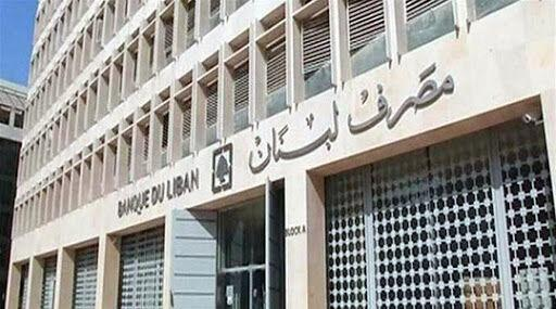خبرنگاران رفع محدودیت نقل وانتقال پول در بانک های لبنانی