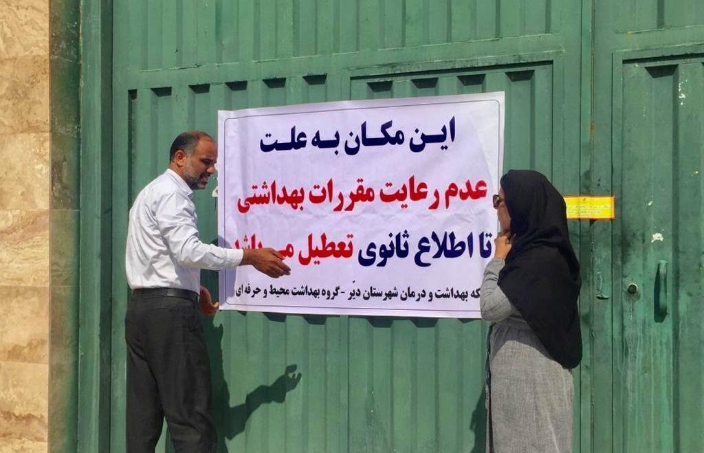 خبرنگاران 13 واحد صنفی در شهرستان دیر تعطیل و جریمه شدند