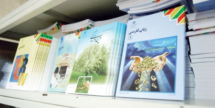 تمدید زمان ثبت سفارش کتب درسی تمام دوره های تحصیلی تا 10 شهریور