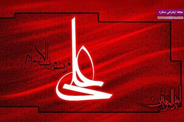 مجموعه غزل شهادت امام علی (علیه السلام)