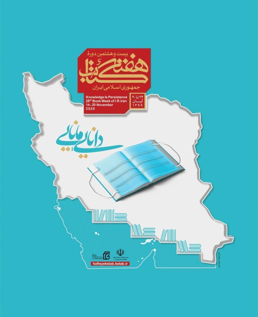 برنامه های هفته کتاب استان های خراسان رضوی و شمالی تشریح شد
