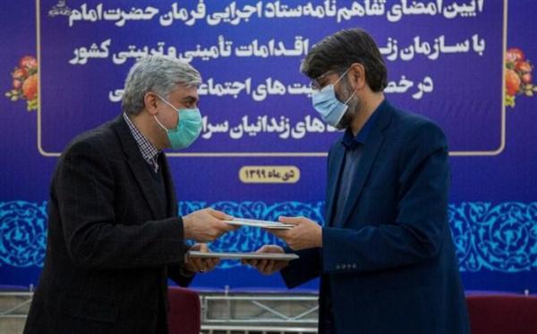 امضای تفاهم نامه همکاری ستاد اجرایی فرمان امام با سازمان زندان ها