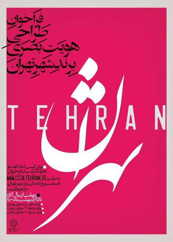 فراخوان طراحی هویت بصری برند شهر تهران