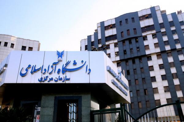 آخرین مهلت ثبت نام مصاحبه دکتری بدون آزمون دانشگاه آزاد اعلام شد